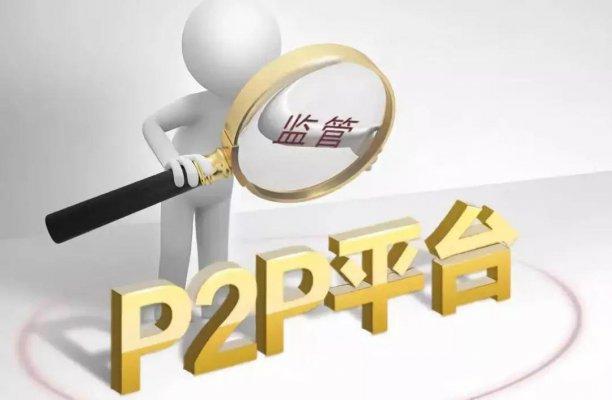 广东全部清退707家P2P网贷机构